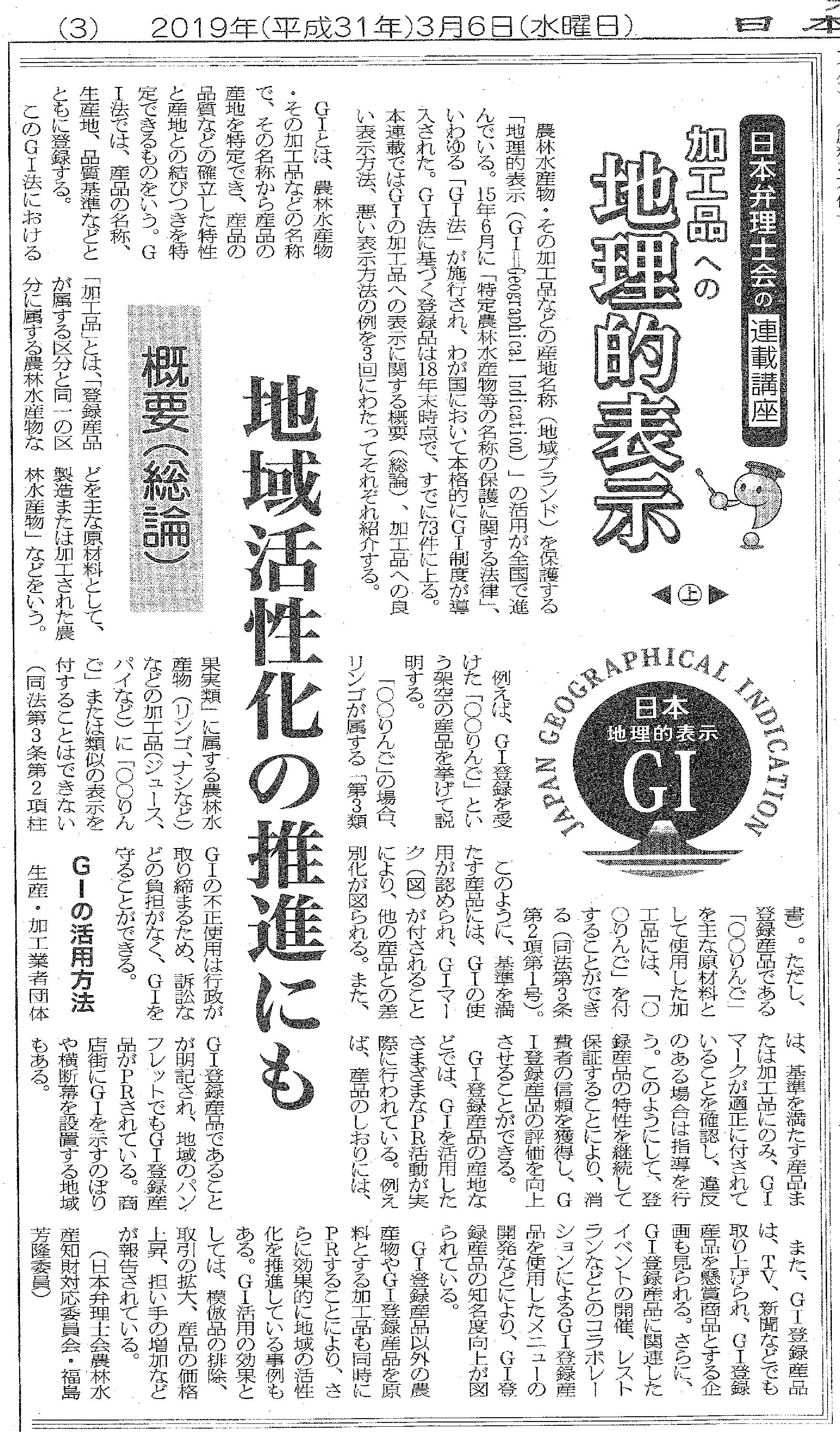 日本食糧新聞スキャン2