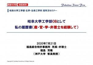 20200721岐阜大学工学部発表用当日(福島)