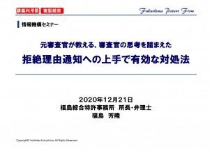Microsoft PowerPoint - 20201221情報機構セミナー資料(福島芳隆)